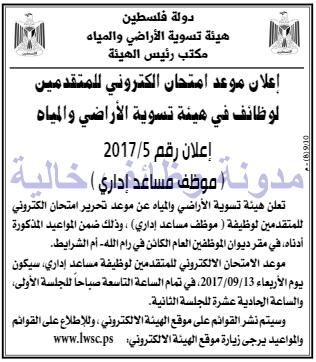 وظائف شاغرة فى جريدة القدس فلسطين الاثنين 11-09-2017 %25D8%25A7%25D9%2584%25D9%2582%25D8%25AF%25D8%25B3%2B2
