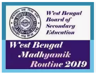Madhyamik Exam 2019 - WBBSE Madhyanik  Exam 2019 - Routine - Time Table
