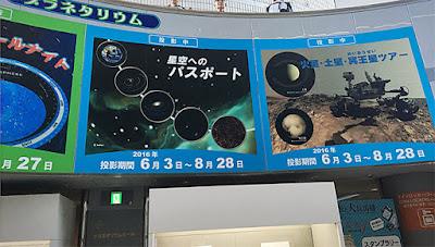 大阪市立科学館 プラネタリウム 星空へのパスポート