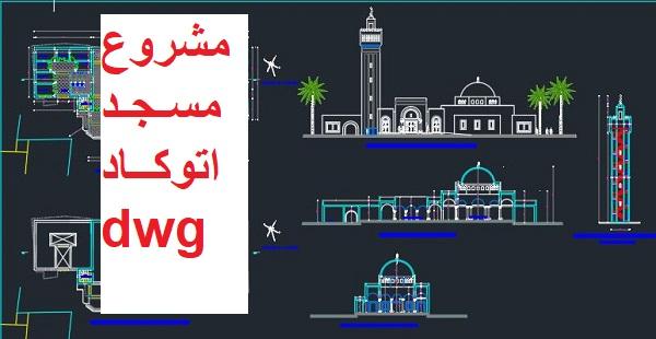 مشروع مسجد اتوكاد dwg