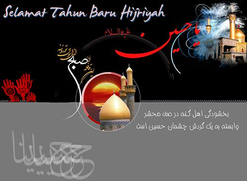 Bacaan Doa Akhir Tahun Dan Awal Tahun Baru Islam Hijriyah 1441 / 2019 M