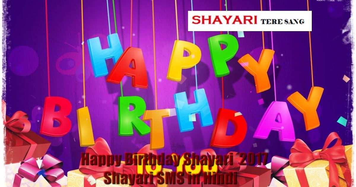Happy Birthday Shayari 2017 Shayari SMS In Hindi Part-1