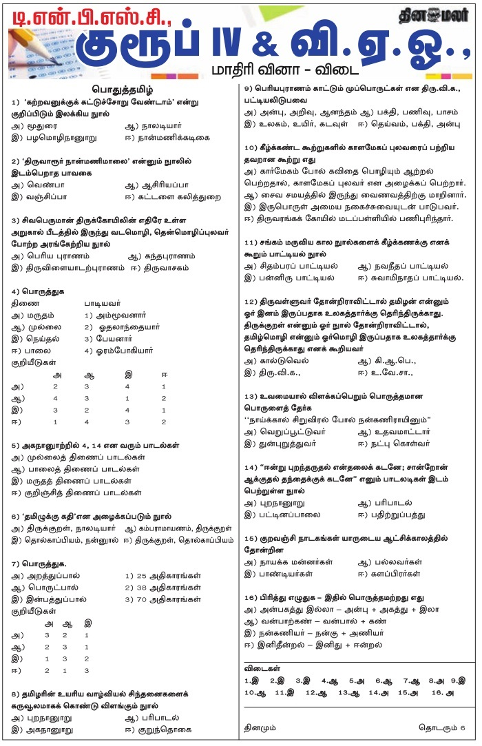 TNPSC General Tamil Model Questions Answers Part 1 (Dinamalar) - Download as PDF
