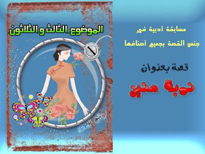 """قصة قصيرة  بعنوان """"نوبة حنين"""" بقلم  مالكي عائشة"""