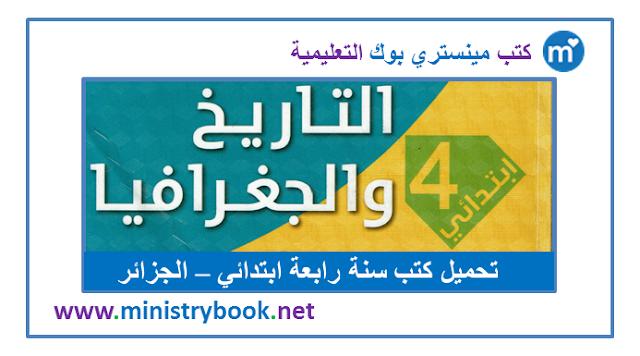 كتاب التاريخ والجغرافيا للسنة الرابعة ابتدائي 2020-2021-2022-2023