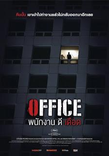 Office (2015) – พนักงานดีเดือด [พากย์ไทย]