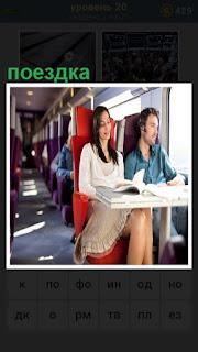 мужчина и женщина в поездке находятся, сидят около окошек в поезде