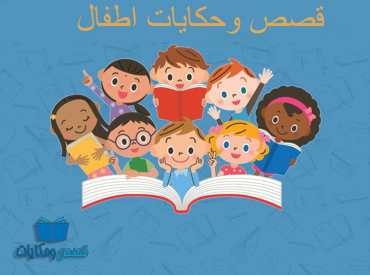 قصص وحكايات للاطفال