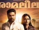 Ramaleela 2017 Malayalam Movie Watch Online