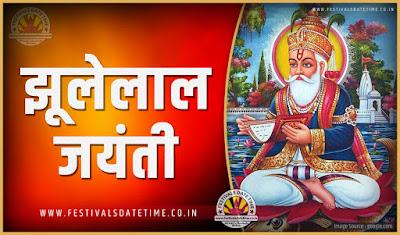 2019 झूलेलाल जयंती पूजा तारीख व समय, 2019 झूलेलाल जयंती त्यौहार समय सूची व कैलेंडर