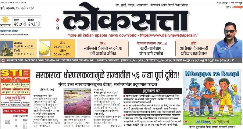 loksatta marathi newspaper pdf download