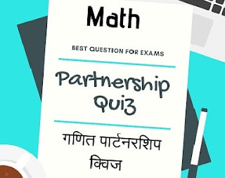 Math_Partnership_Question_Quiz