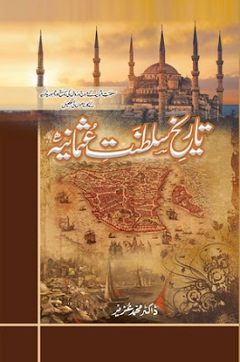Tareekh Daulat e Usmania complete 2 vol pdf download