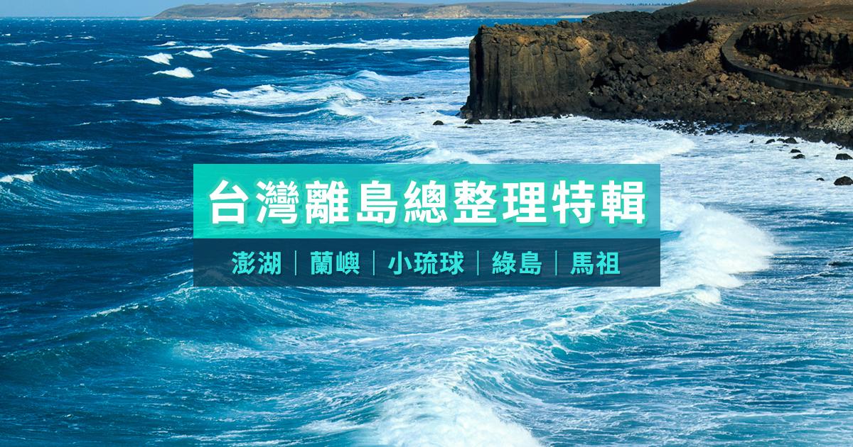 台灣也有美麗海景!澎湖、綠島、馬祖、小琉球旅遊小秘笈!