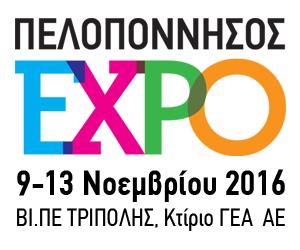 """Ξεκινά την Τετάρτη 9 Νοεμβρίου η 1η """"Πελοπόννησος Expo"""" (πρόγραμμα)"""