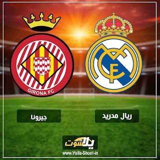في العارضة بث مباشر مشاهدة مباراة ريال مدريد وجيرونا اليوم 31-1-2019 في كاس ملك اسبانيا
