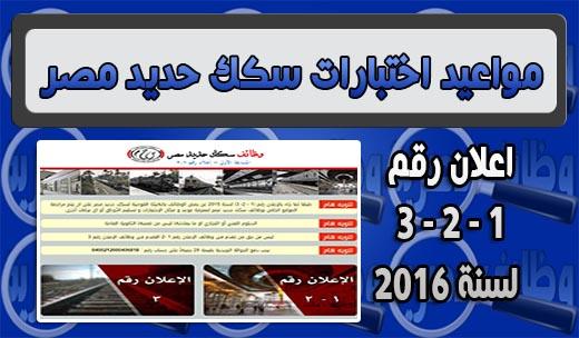 مواعيد اختبارات المتخلفين بوظائف سكك حديد مصر اعلان رقم 1و2و3 لسنة 2015