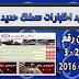 مواعيد اختبارات مسابقات الهيئة القومية لسكك حديد مصر - اعلان رقم 1و2و3 لسنة 2015