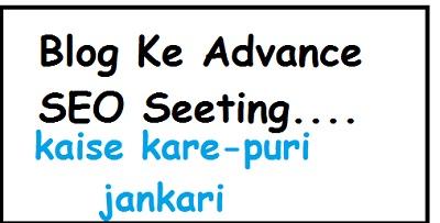 Blogger Blog के Advance SEO setting कैसे करे ?