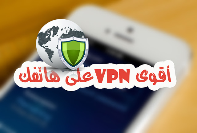 VPN جديد لهاتفك مجانا بأنترنت جد سريعة