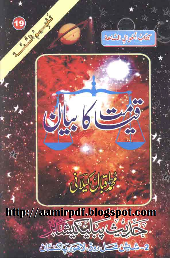 Qayamat Ka Bayan By Mohammad Iqbal Kilani ~ PDF Islamic Books
