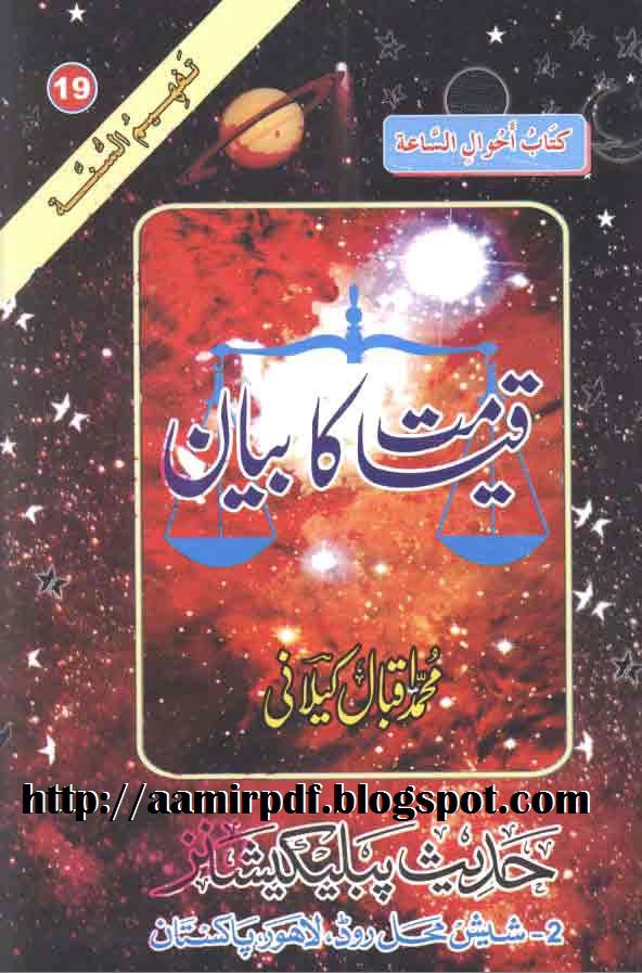 Mubashrat Book Pdf