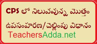 CPS Partial Withdrawal Complete Details in Telugu and Application/CPS లో నిలువవున్న మొత్తం ఉపసంహరణ/చెల్లింపు విధానం