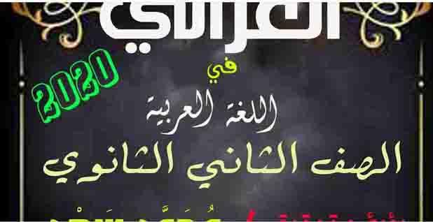 اقوى مذكرة اللغة العربية للصف الثانى الثانوى الترم الثانى 2020