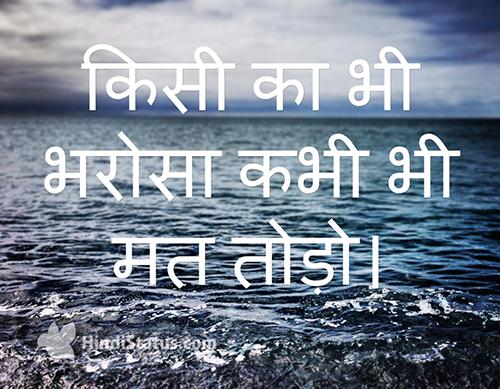 Do Not Break Trust - HindiStatus