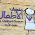 مطلوب مصمم جرافيك للعمل لدى متحف الأطفال الأردن