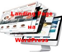 Создание посадочных страниц на WordPress