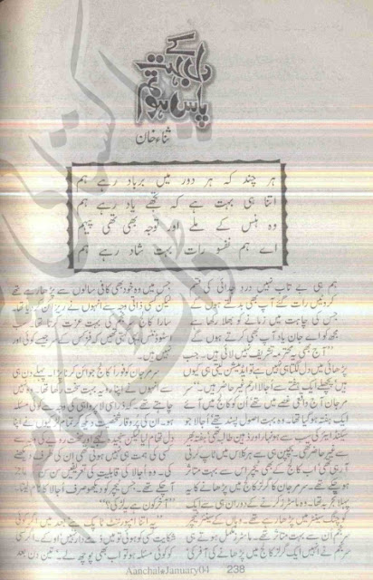 Dil ke bohat pas ho tum novel by Sana Khan pdf