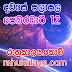 රාහු කාලය | ලග්න පලාපල 2019 | Rahu Kalaya 2019 |2019-02-12