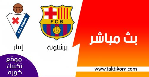مشاهدة مباراة برشلونة وايبار بث مباشر لايف 13-01-2019 الدوري الاسباني