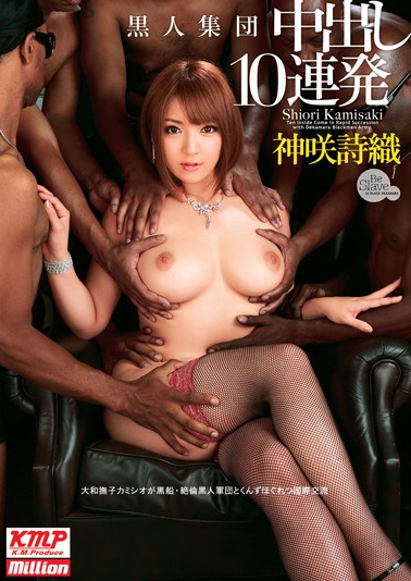MILD-873 10 Volley Saki God Shiori Out Black Population
