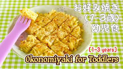 Okonomiyaki for toddlers 13 years video recipe create eat httpsyoutubewatchvsxvfebmlliy forumfinder Choice Image