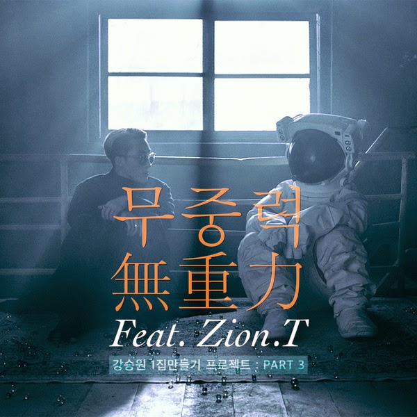 [Single] Zion.T – 강승원 1집 만들기 프로젝트 Part 3 : 무중력