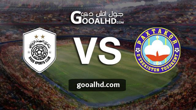 مشاهدة مباراة السد وباختاكور بث مباشر اليوم اون لاين 09-04-2019 في دوري أبطال آسيا