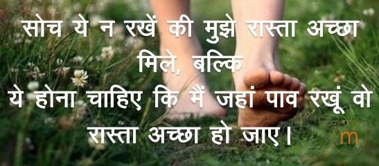 famous motivational hindi quotes