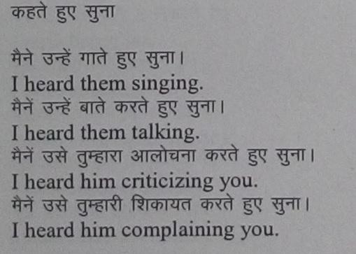 Gerund structure 19 English speaking course in Hindi