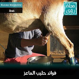 لماذا تفوق فوائد حليب الماعز فوائد حليب الأبقار ؟
