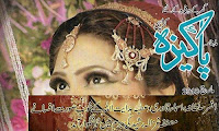 Pakeezah Digest March 2018 == An Urdu Digest for Every Member of Family