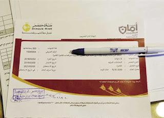أفضل طريقة للحصول على شهادة امان المصريين الجديدة 2018 في بنوك مصر والأوراق المطلوبة لشرائها