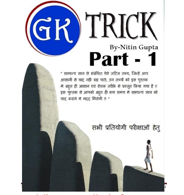 Gk Tricks Book In Hindi Pdf