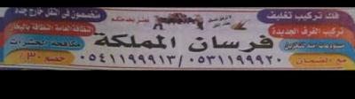 سعار نقل العفش بينبع