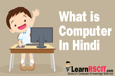RSCIT Notes In Hindi, RSCIT Notes, what is Computer, what is computer in hindi language, what is computer in hindi definition, what is computer in hindi youtube, computer kya hai in hindi, computer kya hai gk, computer short definition in hindi, computer short definition, computer ki paribhasha in hindi, computer ki paribhasha,