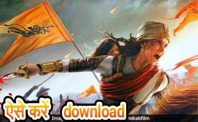 Manikarnika full Movie Download Filmywap hd