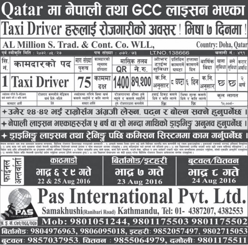Free Ticket Free Visa Jobs For Nepali In Qatar Salary- Rs.41,200/