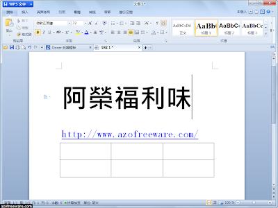 WPS Office 9.1.0.4468 免安裝繁體中文版 (個人版) (2014.01.03) - 取代Office可開啟微軟Office檔案的免費辦公室軟體 ...