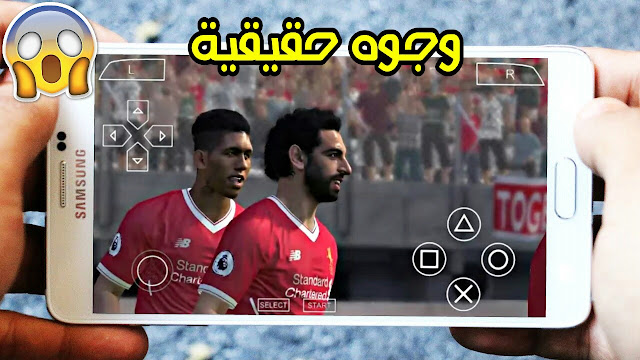 تحميل لعبة FIFA 18 مود PES 2018 اوفلاين للاندرويد بحجم 500 Mb فقط جرافيكس رهيب